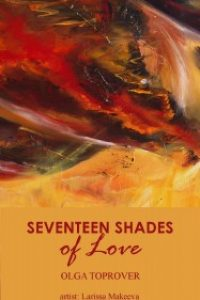 Seventeen Shades of Love by Olga Toprover